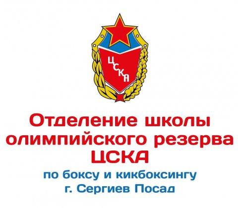 Школа олимпийского резерва ЦСКА по боксу и кикбоксингу
