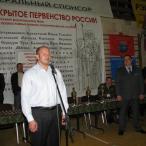С приветственным словом к участникам обращается Федор Емельяненко