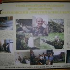 Памяти бойцов, погибших при освобождении заложников в городе Беслане 3 сентября 2004 года